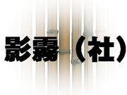 影霧(社)MIXI支部