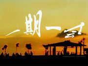 (^^) 言葉の語源(日本語)
