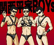 平家☆BOYS