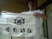 丁田〜's