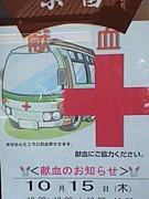 献血基礎入門A