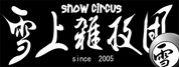 雪上雑技団 Snowcircus