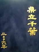 県千葉2009年卒業生