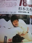 杉本美香選手を応援しよう!