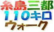 糸島三都110キロウォーク