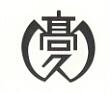 岡山県久世高校