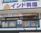 インド料理【タージュ】(佐倉)
