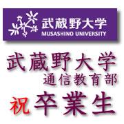 武蔵野大学通信【卒業生♪の会】
