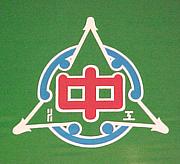 浜松市立江西中学校