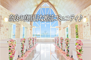 奈良の真面目な婚活コミュ