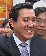 アジアの政治家【馬英九】