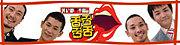 笑い飯・千鳥の舌舌舌舌
