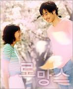 韓国ドラマ「ロマンス」Romance