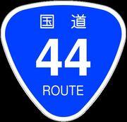 国道44号線 ROUTE44