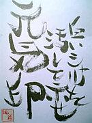迷わず行けよ〜やるき高尾店〜