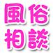 【風俗】男女スタッフ相談室
