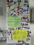 Academic Camp 2006