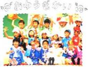 茅ヶ崎みなもと幼稚園