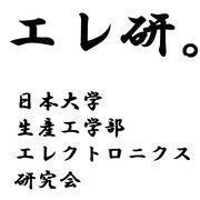 日本大学生産工学部 エレ研