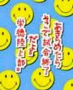★栄徳高校陸上部★