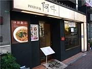 四川担担麺「阿吽」