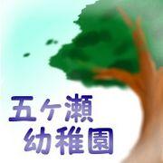 ◆五ヶ瀬幼稚園◆
