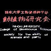 動植物研究会