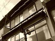 ゲストハウス 和み in 京都