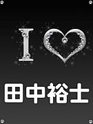 田中裕士【公認】