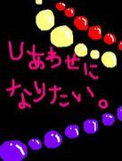 ☆幸せになり隊☆