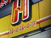 ほっかほっか亭 松原団地駅前店