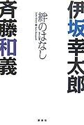 斉藤和義×伊坂幸太郎