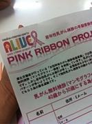 全国★ピンクリボンプロジェクト