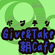 Give&Take 朝Cafe