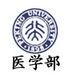 北京大学医学部本科生の会