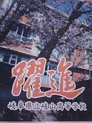 2007卒岐山の理系!