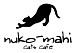 【猫に会えるカフェ】nuko-mahi