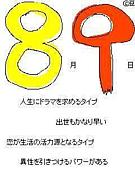 1986,8,9生まれ★保育士