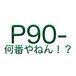 P90-何番やねん!?
