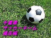 千葉県サッカーチーム掲示板