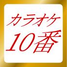 カラオケ10番