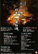 高津宮とんど祭と日本一の屋台達