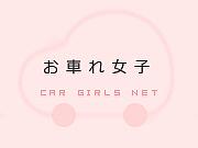 お車れ女子 - Car Girls Net -