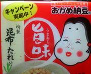 納豆をおいしく食べたい研究会☆