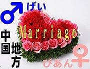 友情結婚☆ 中国地方