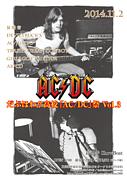 だぶほわ!!高校「AC/DC」祭