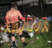 笑闘プロレス Gay Only