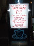 新橋pepe&鎌倉pepe