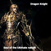 【Dragon Knight】SUN