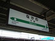 東京都 中野区